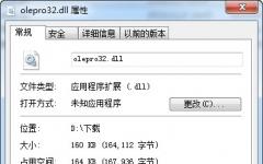 olepro32.dll【32/64位】 官方最新版