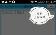 天天日记 v242 安卓版