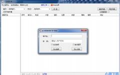飞速业主数据采集软件 V3.1 官方免费版