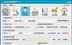企業QQ采集軟件 v2015 官方版