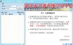 湛江市干部在线学习中心全通领航 最新版