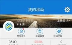 安徽掌上营业厅客户端 3.3.2 官网安卓版