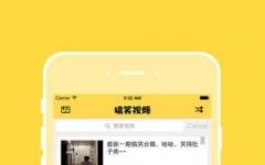 搞笑视频iPhone版 V3.6 官网ios版