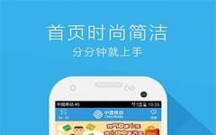 重庆移动掌上营业厅 v3.6.0 官网安卓版
