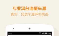 易车商城手机版 v1.1.0 安卓版