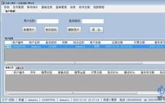 快递小管家_快递运费计算软件 2.1 官方版
