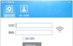 WiFi共享助手 1.6.8 官方版