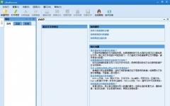 ultrarecover数据恢复软件 v1.10 绿色版
