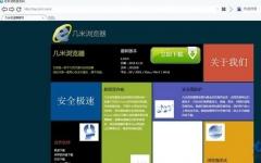 几米浏览器 v1.0.9.22 官方版