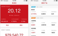 泰康保iphone版 V1.3.5官网版 官网ios版