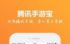 腾讯手游宝iphone版