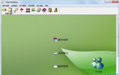 兴华广告制品制作管理系统 v7.8 官方版