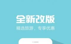 芒果旅游iphone版 v5.0.5 官方ios版