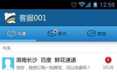 百度商桥手机版 v2.0.1.0 安卓版