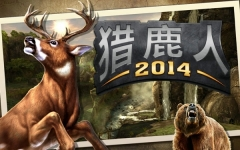 猎鹿人2014手机版 v2.11.3 安卓版