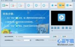 蒲公英视频格式转换器 v3.4.6.0 官方版