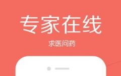 掌上医生iphone版 v4.0.1 官方版