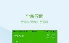 WiFi畅游iphone版 v2.25 官方版