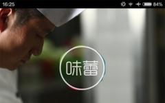 味蕾手机版 v1.0.4 安卓版