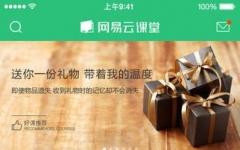 网易云课堂iphone版 v4.1.2 官方版