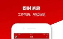 工作宝iphone版 v3.5.15 官方ios版