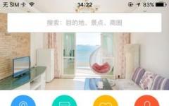 蚂蚁短租iphone版 v5.0 官方ios版
