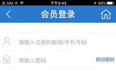 Bus365汽车票iphone版 v4.8.33