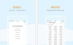 百度汉语词典iphone版 V1.0