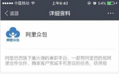 阿里众包iphone版 V1.2.1