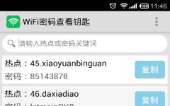 WiFi密码查看钥匙 v8.28