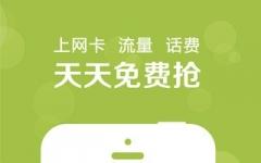 七麦免费WiFi iPhone版 V2.1.0