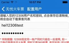 无忧火车票iphone版 12306版 v2.4.16