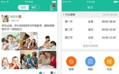四叶草校信iphone版 V3.2.0