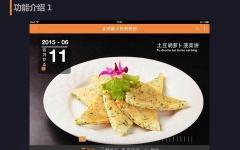 掌廚HD v2.8.5