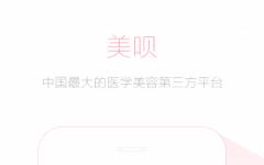 美呗 v3.0.1