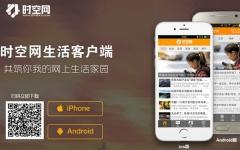 时空网iphone版 V2.2.3