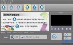 凡人全能手机视频转换器 v2.1.6.0 官方版