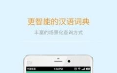 百度汉语词典 v1.1.2
