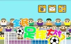 足球大战 v12.1