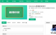 EduSoho网络课堂校园版 v1.4.6 官方版