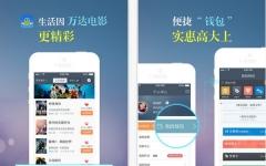 万达电影iphone版 V4.7.3