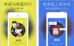 美派派iphone版 V1.1.3