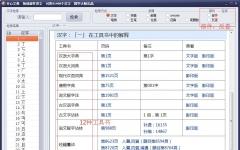 汉字宝典 v2.3 官方版