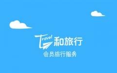 12580和旅行iphone版 v3.4.7