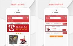 速速购iphone版 V2.0