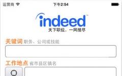 Indeed找工作iphone版 V3.3