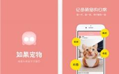如果宠物iphone版 V2.3.2