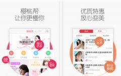 樱桃帮iphone版 V2.2.0