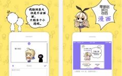 不画漫画iphone版 V1.3.5