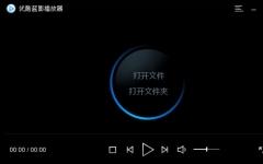 优酷蓝影播放器 0.9.0.1070官方版